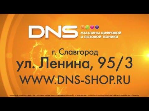 Техника ДНС Славгород