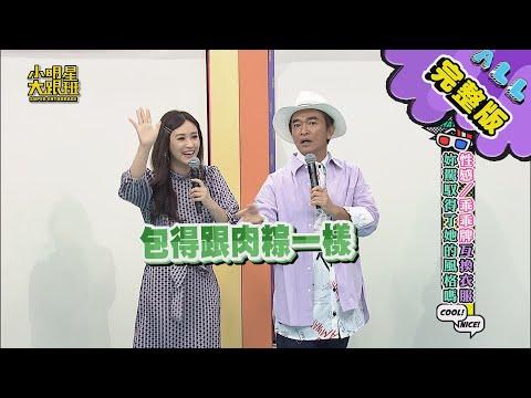 台綜-小明星大跟班-20201028 性感/乖乖牌互換衣服,妳駕馭得了她的風格嗎?