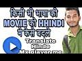 किसी भी भाषा की movie को हिंदी में translate कैसे करे||How to Convert English Movie to Hindi dubbed
