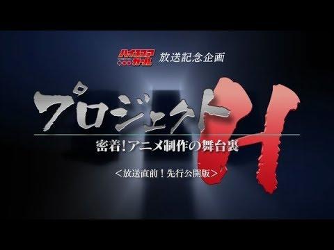 TVアニメ『ハイスコアガール』プロジェクトH(放送直前!先行公開版) (07月14日 23:30 / 9 users)