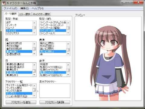 [KAWAII] Character Machine - Moe Generator - YouTube