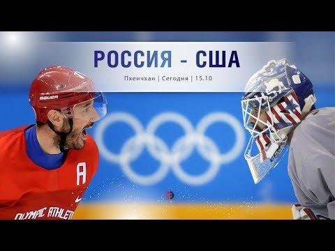 Россия - США / Хоккей / Стрим № 6