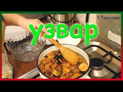УЗВАР. Как приготовить вкусный узвар. Рецепт узвара из сухофруктов.