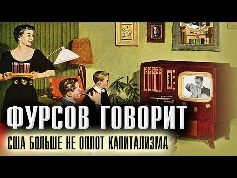 Андрей Фурсов. Нисхождение Америки