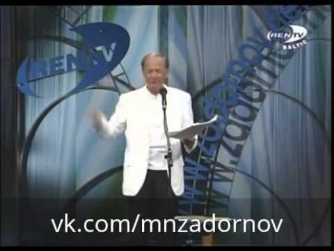 Михаил Задорнов Сказки