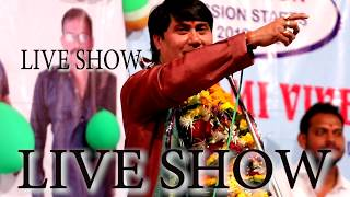 Singer VIJAY Lal yadav show 2019 का सुपर बिरहा मुकाबला -Vijay Lal Yadav - Bhojpuri Virha