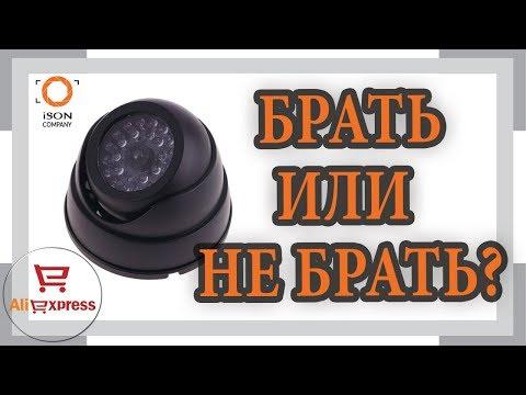 Настройка камеры видеонаблюдения с алиэкспресс