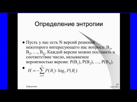 03. Информация