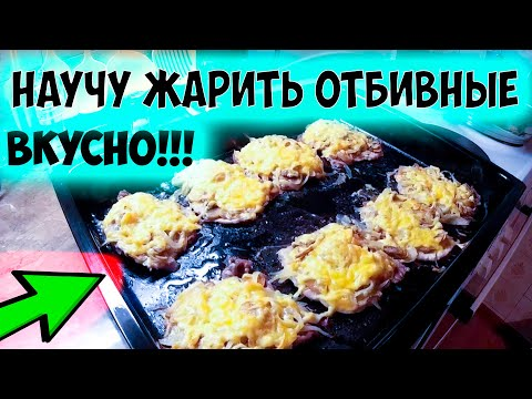Как приготовить отбивные с грибами - видео