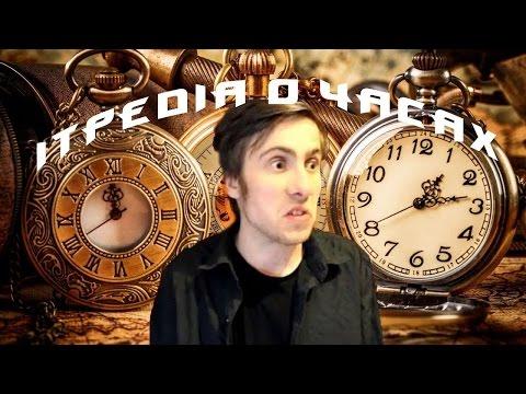 Itpedia о часах