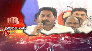 YS Jagan Sawal to CM Chandrababu Over MP's Resignation | Power Punch | NTV