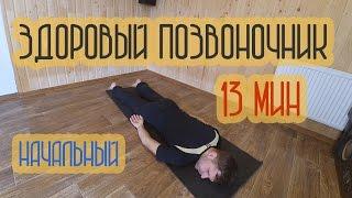 Йога для начинающих - здоровый позвоночник, комплекс 2 из 5. 13 минут #йога #йогадома