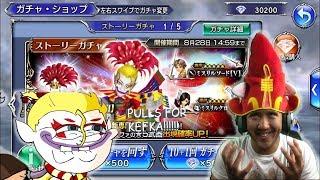 Dissidia Final Fantasy Opera Omnia JP Version: FUN PULLS FOR KEFKA!!!