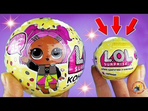ЛОЛ СЮРПРИЗЫ 3! Куклы, питомцы, сестрички, шарик шипучка! Обзор игрушек Confetti POP LOL SURPRISE