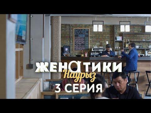 Женатики в Наурыз - 3 серия