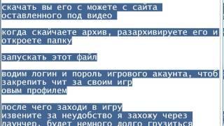 Чит для Сталкера-Онлайн