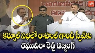 Rahul Gandhi Full Speech | AP Congress Satyamev Jayate Public Meeting in Kurnool