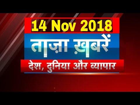 Today Breaking News ! ताज़ा ख़बरें | देश , दुनिया और व्यापार की ख़बरें ,14 नवंबर के मुख्य समाचार