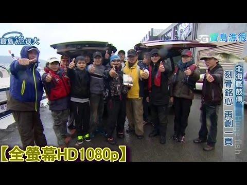 寶島漁很大-20150329 重返北方海域-北海戰鼓傳