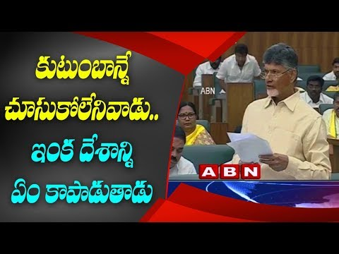 AP CM Chandrababu Naidu Strong Counter to BJP Chief Amit Shah | ABN Telugu