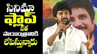 Nani Superb Funny Speech At Devadas Movie Press Meet | Nagarjuna | Rashmika| | Filmylooks