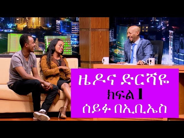 Seifu on EBS: Interview With Comedian Zedo And Radio Host Dershaye Part 1
