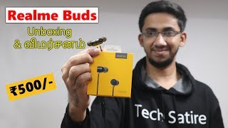 Realme Buds - Unboxing & Review - Best Earphones under Rs 500 ? | Tamil | Tech Satire