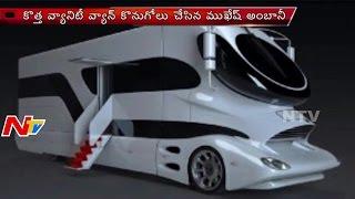 Mukesh Ambani New Vanity Van | Worth 25 Crores | NTV