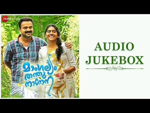 Mangalyam Thanthunanena - Full Movie Audio Jukebox   Kunchacko Boban & Nimisha
