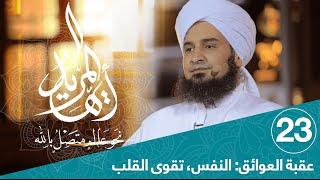 أيها المريد | الحلقة 23 | النفس، تقوى القلب | علي الجفري | English Subtitle