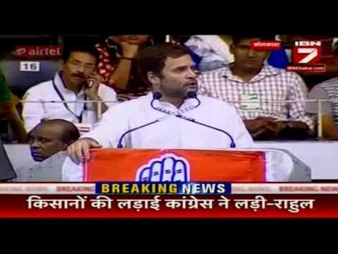 Rahul Gandhi addresses party workers at Netaji Indoor stadium in Kolkata