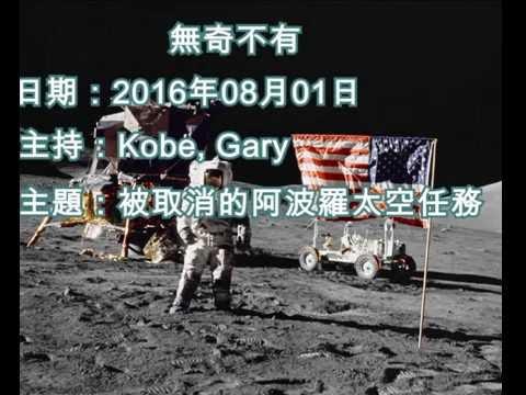 無奇不有~被取消的阿波羅太空任務(2016-8-1)