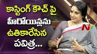 Pavitra Lokesh Clear Cut Explanation About Reasons Behind Casting Couch | Pavitra Lokesh Interview