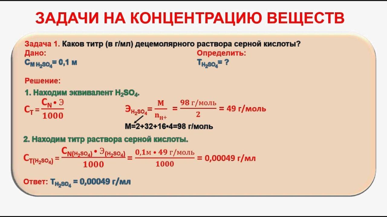 Задачи на концентрацию в виде таблицы