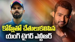 jr NTR joins hand with Virat Kohli