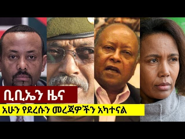 BBN Daily Ethiopian News June 27, 2018