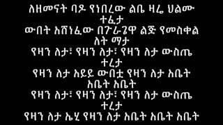Temesgen G/ Egziabher Yemeskel Let Mata **LYRICS**