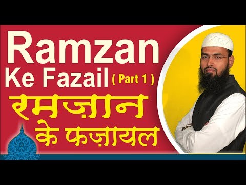 Ramzan Ke Fazail Part 1 (Complete Lecture) By Adv. Faiz Syed