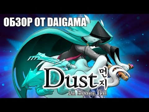 «Dust: An Elysian Tail»: Обзор
