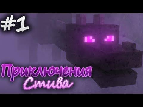 Minecraft: Приключения Стива - Пробуждение (Эпизод 1) | HD