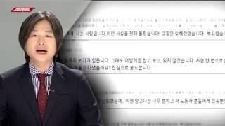 [풀버전]김의성 주진우 스트레이트 21회 - 추적, 쌍용차 30명 죽음의 배후 2부