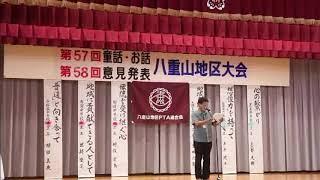 八重山地区童話・お話・意見発表大会