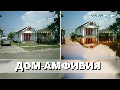 Дом амфибия поможет спастись от наводнений. ПЛАВУЧИЙ ДОМ