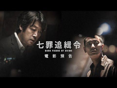 【七罪追緝令】韓國票房逆襲冠軍 真實刑案改編 11月9日虛實難辨