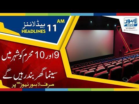 11 AM Headlines Lahore News HD – 14 September 2018