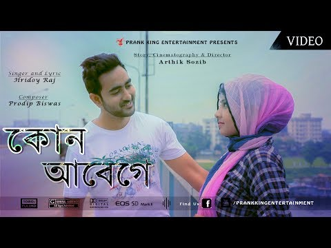 Kon Abege | Bangla New Music Video | ShortFilm Song | Bhalobashar Ghunpoka| Prank King Entertainment