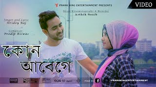 Download Kon Abege | Bangla New Music Video | ShortFilm Song | Bhalobashar Ghunpoka| Prank King Entertainment 3Gp Mp4