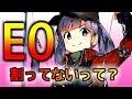 【艦これ実況】女性提督💓E0をすべて削る!!【艦隊これくしょん -艦これ-】 thumbnail