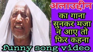 अलाउद्दीन जैसा मस्तमौला गवैया नहीं देखा होगा | होठों पर छा जाएगी मुस्कान |Funny Song Video |Mahend |