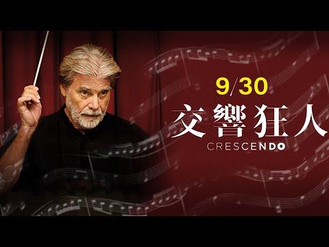 史上最艱鉅的演出任務9.30《交響狂人》Crescendo|官方預告